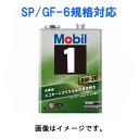 モービル(Mobil) Mobil1/モービル1 化学合成エ...