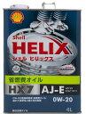 Shell HELIX HX7 AJ-E シェル ヒリックス HX7 AJ-E 0W-20 20L 昭和シェルエンジンオイル