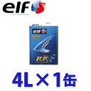 elf RR(Double R)10W-55(エルフ ダブルアール10W55) 4L×1 全合成油/ACAE:A3エンジンオイル