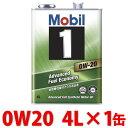 Mobil1 モービル1 エンジンオイル 0W20 SN 0W-20 化学合成油 4L缶