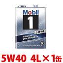 Mobil1モービル1 SN 5W-40/5W40 化学合成エンジンオイル 4L缶