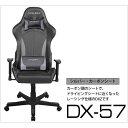 椅子 チェア パソコン DXRACER DX-57SV シルバー ルームワークス カーボン調PUレザー