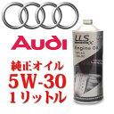 アウディ(Audi)純正エンジンオイル 5W-30 1L×2本セット◆お得な2本セット◆A1 A3