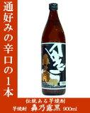 轟乃露 黒 〔小牧醸造〕 25度 900ml【焼酎】【RCP】