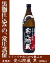 安心院蔵 黒 〔大分銘醸〕 25度 900ml【焼酎】【RCP】