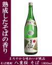 八重桜 そば〔古澤醸造〕 25度 1800ml【焼酎】【RCP】