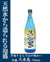 久米島【泡盛】 〔米島酒造所〕 30度 720ml【RCP】