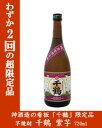 千鶴 紫芋仕込み 芋焼酎 25度 720ml