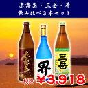 【10月22日入荷予定】赤霧島・三岳・界 飲み比べ3本セット【焼酎】【RCP】