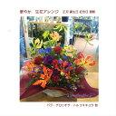 赤バラ グロリオサ トルコキキョウ 生花 アレンジ 誕生日 ...