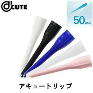 Acute_Lip_�֥�å�_50pcs