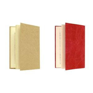 【1225thanks5】SIWA/紙和ブックカバー