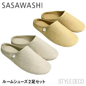 【即納可】ささ和紙/SASAWASHI/ルームシューズ2足セット