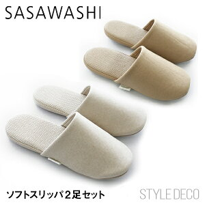 【即納可】ささ和紙/SASAWASHIソフトスリッパ2足セットM:(22〜24.5cm)L:(24〜26.5cm)