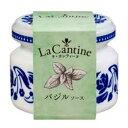 いつものお料理をフレンチに!La Cantine (ラ・カンティーヌ)/バジルソース 1瓶(50g)