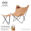 今ならピローとUNITERSレザーケアシートプレゼント!cuero クエロ BKF Chair + フットレスト SETバタフライチェア スツール(ナチュラルレザー ヌメ革)サイズ/W850×D850×H900mm,W460×D460×H420mmフレーム:スチール 原産国:スエーデン