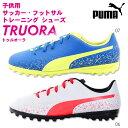 プーマ PUMA TRUORA TT JR トゥルオーラ TT JR ジュニア サッカートレーニングシューズ10462306(ホワイト) 07(ブルー/イエロー)キッズ 子供 こども サッカー トレシュー フットサル スパイク