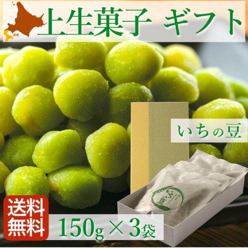 お歳暮ギフト高級上生菓子ギフト無添加和菓子いちの豆450g(150g×3袋)北海道スイーツ函館詰め合