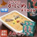 北海道 かなやの元祖かにめし 4個セット(冷凍) 送料無料 カニ飯 蟹飯 蟹メシ カニメシ 駅弁 人