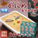 北海道 かなやの元祖かにめし 6個セット(冷凍) 送料無料 カニ飯 蟹飯 蟹メシ カニメシ 駅弁 人