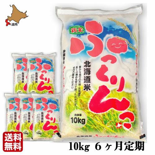 新米受付【定期】【中川農園さんの ふっくりんこ 60kg (10kg×6ヶ月)】北海道北斗産 30年度米 (白米)【送料無料】