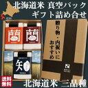 北海道米 ギフト 内祝い 3品種 詰め合せ (4合×3) 結...