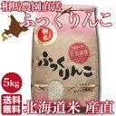 【湛水直播栽培米】相馬農園さんのふっくりんこ5kg 北海道よ...
