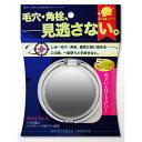ヤマムラ 5倍拡大レンズ付き スキンチェックミラー YDL-66<2WAY仕様!一度使うと手放せない!>