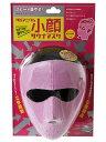 【只今ポイント5倍】コジットゲルマニウム 小顔サウナマスク(小顔マスク)