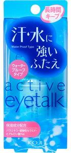 コージー アクティブアイトーク2(ふたえまぶた化粧品)<汗、水に強く、長時間キープ!>