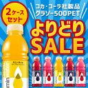 1本あたり161円!! コカ・コーラ社製品 グラソー ビタミンウォーター 500ml ペットボトル よりどりセール 12本入 2ケース 24本セット