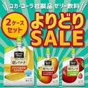 1本あたり175円!! コカ・コーラ社製品 ミニッツメイド ゼリー飲料 よりどりセール 24本入 2ケース 48本セット