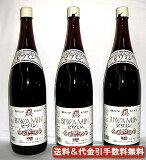 健康ぶどう酢ビワミン1.8L 3本セット
