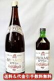 【!】健康ぶどう酢ビワミン720ml&1.8L 2本セット