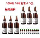 【送料無料!】健康ぶどう酢ビワミン1.8L 6本セット業務用ケースでお届けします!