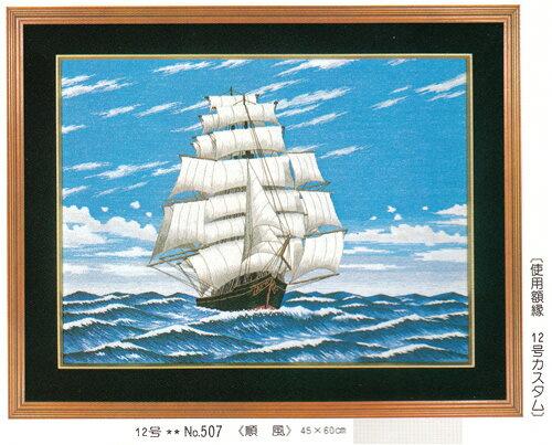 東京文化刺繍キット No507 順風(12号)の商品画像