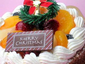 【送料無料】【6号】クリスマスケーキ 直径18cm(6〜8名)フルーツ生クリームホールケーキ