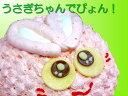 楽天誕生日ケーキのしあわせ工房【子供キッズが喜ぶ誕生日ケーキバースデーケーキならこれ!】うさぎちゃんキャラクターで思い出の記念日 直径18cm 02P05Dec15