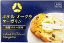 《冷蔵》 ホテルオークラ マーガリン 180g×10個(1ケース)