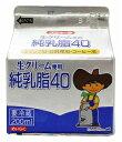 《冷蔵》 スジャータ めいらく 生クリーム使用 純乳脂40 200ml