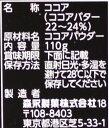 森永 純ココア 110g×6個