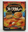マジックスパイス スープカレー スペシャルメニュー 307g×20個(1ケース)