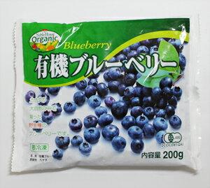 [冷凍] フーデム 有機ワイルドブルーベリー 200g
