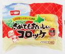 [冷凍] 味のちぬや さめてもおいしいコロッケ(牛肉)10個入×12袋(1ケース)