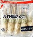 [冷凍] ニチレイ えび串だんご 500g(10本入)