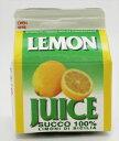 [冷凍] オランフリーゼル レモンジュース 250ml