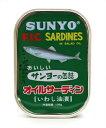 サンヨー オイルサーディン S3B号缶 105g