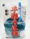 阿波鳴門 早瀬の波塩 1kg×10袋(1ケース)