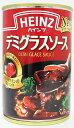 ハインツ デミグラスソース EO缶 290g