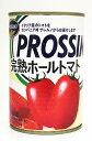 プロッシモ 完熟ホールトマト缶 400g×24缶(1ケース)